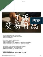 J派交易日誌.pdf