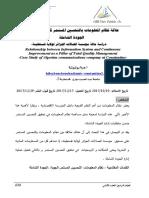 علاقة نظام المعلومات بالتحسين المستمر كأحد مرتكزات إدارة الجودة الشاملة  -دراسة حالة اتصالات الجزائر لولاية قسنطينة-.pdf