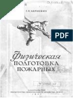 Черневич Г.Л.-физическая Подготовка Пожарных.-1953