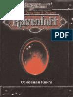 Ravenloft Core Rulebook IV - Campaign Setting - Russian Version.pdf