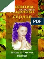 Mark_i_Petti_Vyokler_molitvy_kotorye_iscelyayut