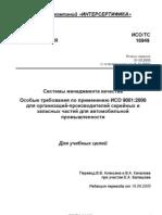 ISO TS 16949 2002
