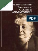 naiman_rasskazy_o_anne_akhmatovoj_1989_text.pdf