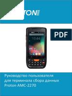 Ru Polnoe Rukovodstvo Polzovatelia Dlia Terminala Amc-2270
