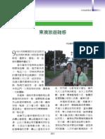 高雄醫師會誌69期-會員園地-東澳旅遊雜感