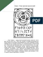Руны._Практика_предсказаний_(Синько_О.).pdf