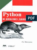 Маккинни У.  - Python и анализ данных - 2015.pdf