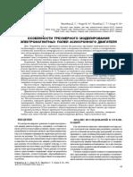 Ярымбаш Д.С. Особенности трёхмерного моделирования электромагнитных полей асинхронных двиателей