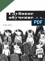Grokaem_glubokoe_obuchenie_2019_Endryu_Trask.pdf