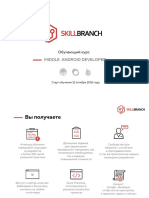 Skill Branch - курс Android Middle
