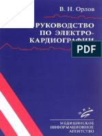 Руководство по электрокардиографии (Орлов) 2017.pdf