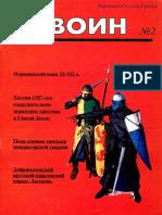 Воин 02.pdf