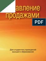 gurskaya_s_p_i_dr_upravlenie_prodazhami (1)