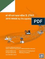 รายงานค่าจ้างรายอาชีพ 2561