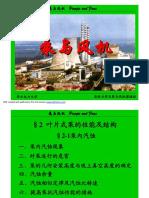 3-550_泵与风机课件(7).pdf