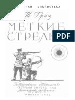 Metkie Strelki