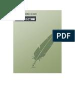 Dostoevskiyi_F._Podrostok.a4
