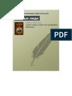 Dostoevskiyi_F._Bednyie_Lyudi.a4.pdf