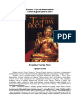 (Путь мастера) Юрий Холин, Сергей Коваль - Секреты Тантра-Йоги = The secrets of Tantra Yoga-Феникс (2004)-1