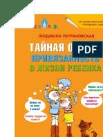Петрановская Л.В. - Тайная опора. Привязанность в жизни ребенка (Близкие люди) - 2015
