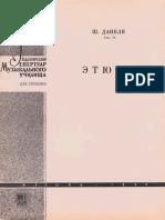 Данкля Ш. - Этюды соч.73 - 1966
