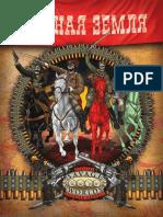 Красная земля.pdf