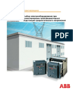 MVLV transformer substations theory and examples
