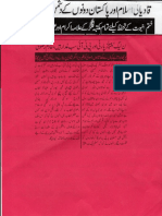 Aqeeda Khatm e Nubuwwat AND ISLAM-Pakistan-KE-DUSHMAN_20191202_0004
