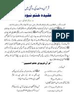 Quran Sunnat Ki Roshni Main Aqeeda Khatme NabOwat