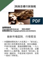 SPA經營管理實務班-美容市場區隔與目標差異行銷策略-詹翔霖教授