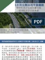 20200114003淡水河北側沿平面道路環境影響評估報告書初稿
