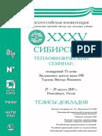 СТС-35 ТЕЗИСЫ ДОКЛАДОВ