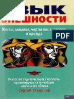 stepanov.pdf