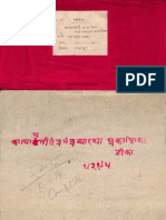 Katyayani Tantra Tika Mantra Vyakhya Prakashika_5295_Alm_24_Shlf_1_Devanagari - Tantra.pdf