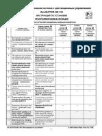 NS-105 installer manual.pdf