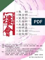 【國文科行政】紅樓文藝營_宣傳海報-建中校內(2010.11.29定稿)