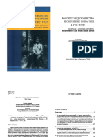 Rossijskoe_duhovenstvo_i_Monarhija_v_1917_godu.pdf
