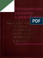 Методические указания к разработке государственных планов развития народного хозяйства СССР.pdf