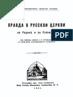 Епископ Григорий Граббе - Правда о Русской Церкви На Родинѣ и За Рубежомъ - 1961
