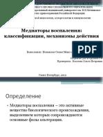 Mediatory_Vospalenia.pptx