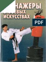 Лялько В.В. - Тренажеры в Боевых Искусствах (Боевые Искусства) - 1998