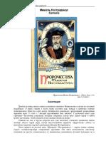 Prorochestva_Mishelya_Nostradamusa_1991.pdf