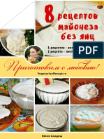 8 рецептов майонеза без яиц (VegetarianRecept.ru)