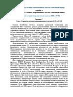 Лекция 14 Сервисы сетевых операционных систем