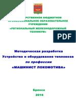 metod_ustroystvo-i-oborudovanie-teplovoza_mashinist-lokomativa_2016