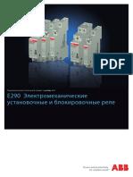 ABB_Каталог-E290 Установочные и блокировочные реле
