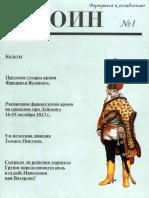Воин 01.pdf