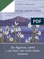 Монах Симеон Афонский - О самом простом - 2016.pdf