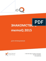 MemoQ Quick-start (ru)