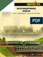 Пересвет. Железнодорожные модели 2011-2012